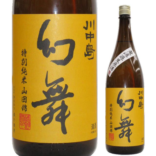【日本酒】川中島 幻舞 特別純米 山田錦 無濾過生原酒【30BY】