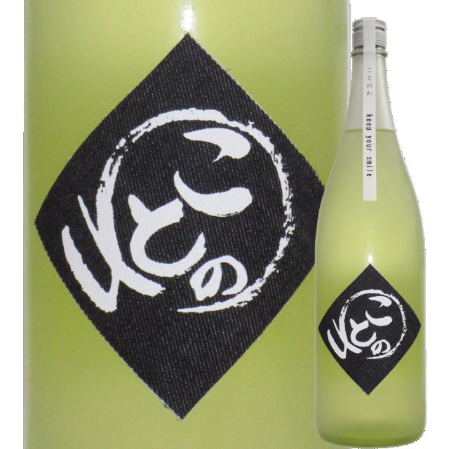 【日本酒】◆ことのわ◆ 特別純米酒 火入