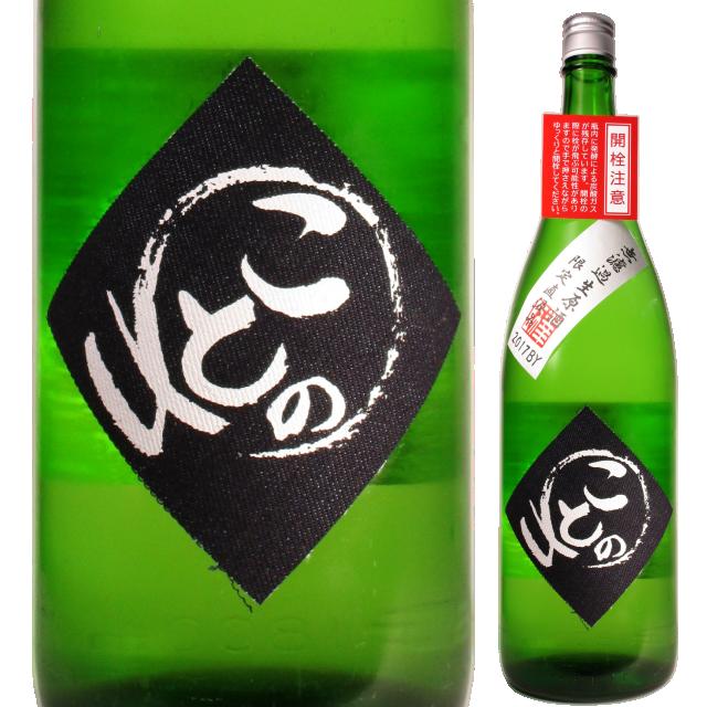 【日本酒】◆ことのわ◆ 特別純米 無濾過生原酒限定直汲み【29BY】