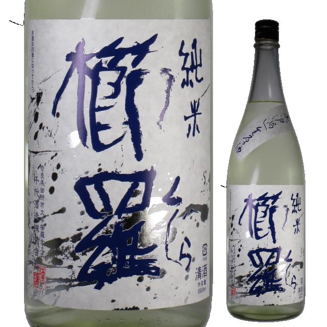 【日本酒】櫛羅 純米 山田錦 -中取り 無濾過生原酒-【28BY】