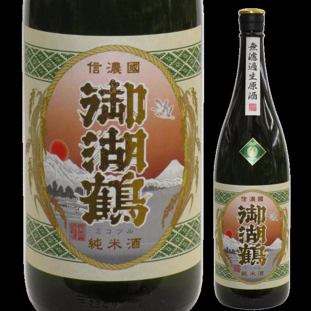 【日本酒】御湖鶴 純米辛口 無濾過生原酒