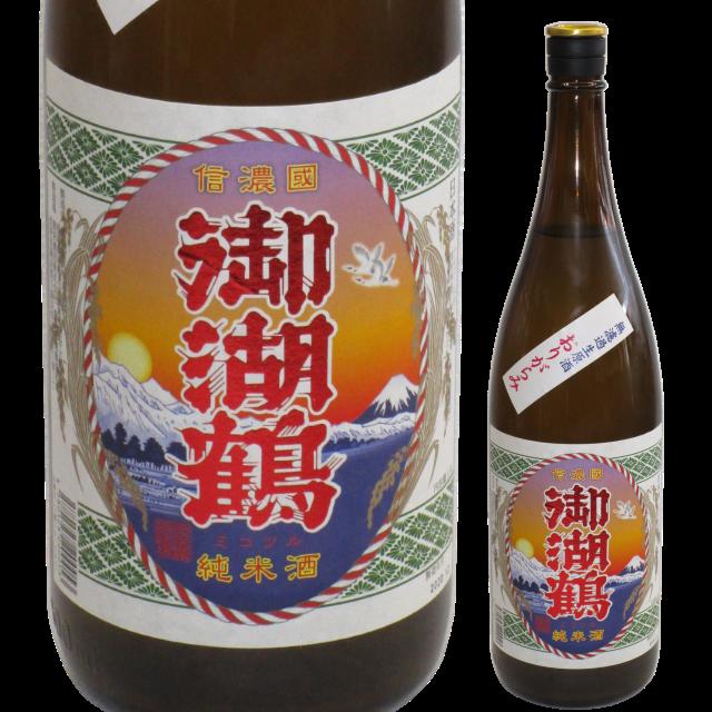 【日本酒】御湖鶴 純米辛口 無濾過生原酒 おりがらみ
