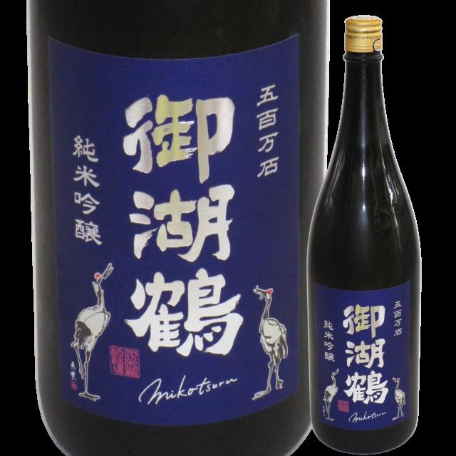 【日本酒】御湖鶴 純米吟醸 五百万石