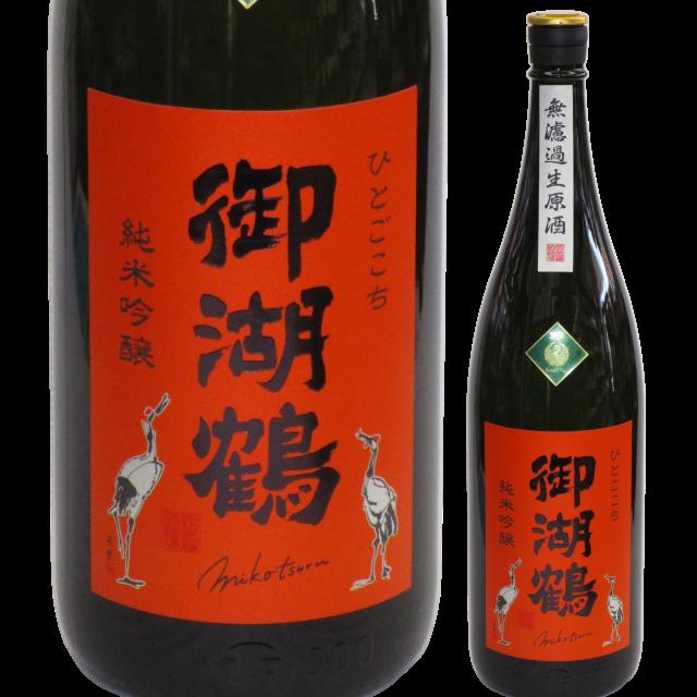 【日本酒】御湖鶴 純米吟醸 ひとごこち 無濾過生原酒
