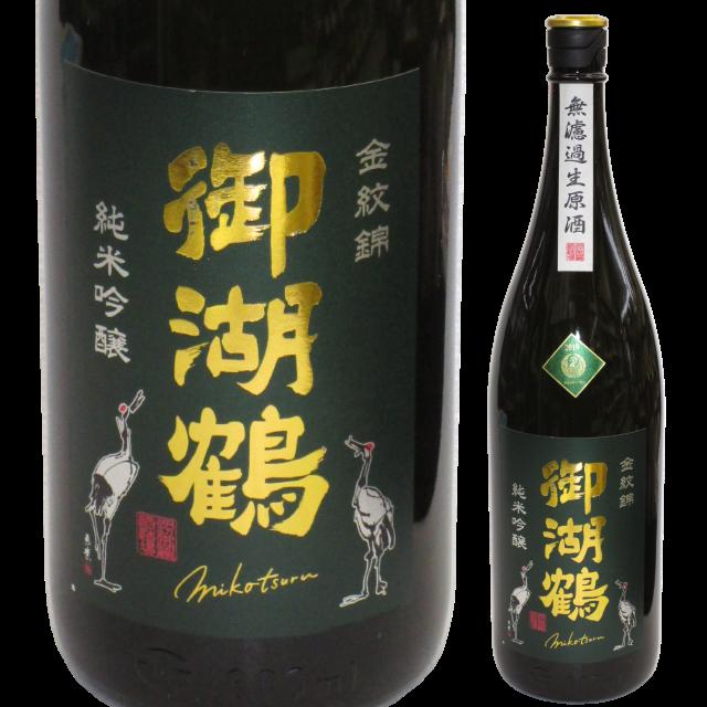 【日本酒】御湖鶴 純米吟醸 金紋錦 無濾過生原酒