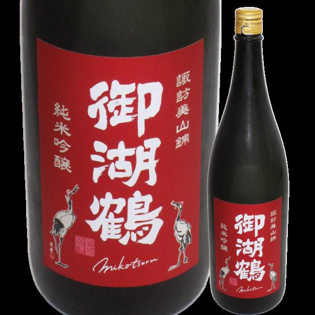 【日本酒】御湖鶴 純米吟醸 諏訪美山錦 無濾過火入れ