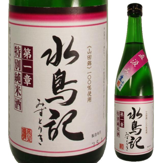 水鳥記 第一章 特別純米酒 直汲み
