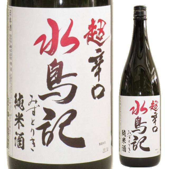 【日本酒】水鳥記 超辛口純米酒【R1BY】
