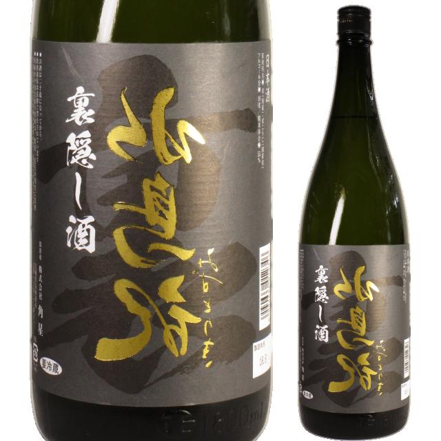 【日本酒】水鳥記 裏隠し酒【29BY】
