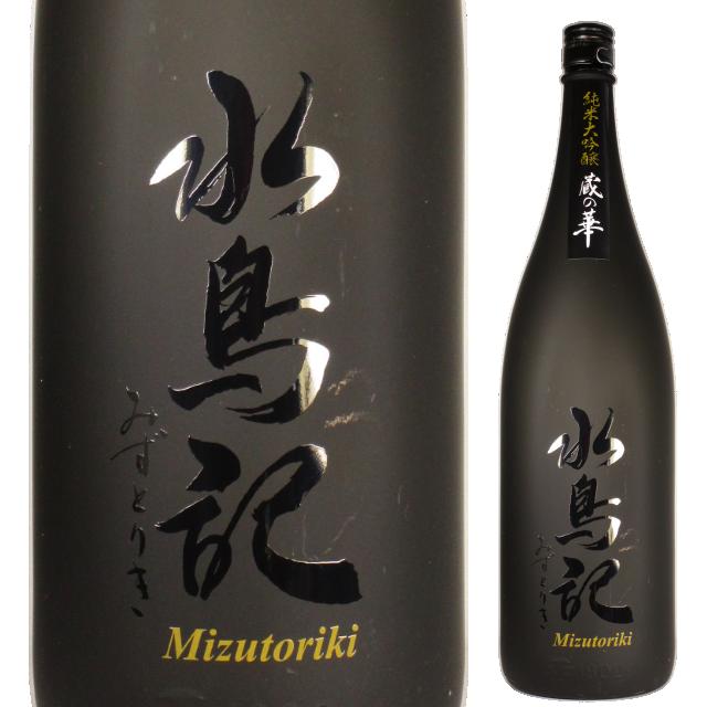 【日本酒】水鳥記 純米大吟醸 蔵の華 四割四分【29BY】