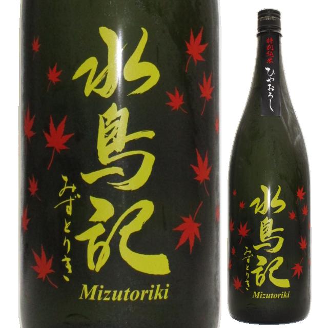 【日本酒】水鳥記 特別純米 ひやおろし 五割五分 蔵の華【季節限定】