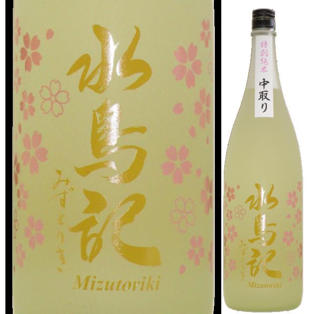 【日本酒】水鳥記 特別純米 蔵の華 中取り