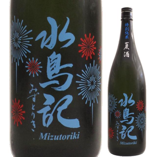 【日本酒】水鳥記 特別純米酒 蔵の華 夏酒【30BY】【限定酒】