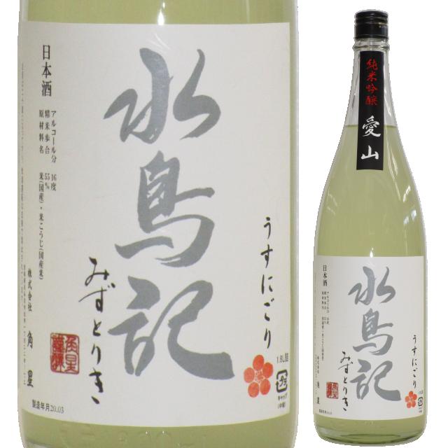 【日本酒】水鳥記 純米吟醸 愛山うすにごり【限定酒】