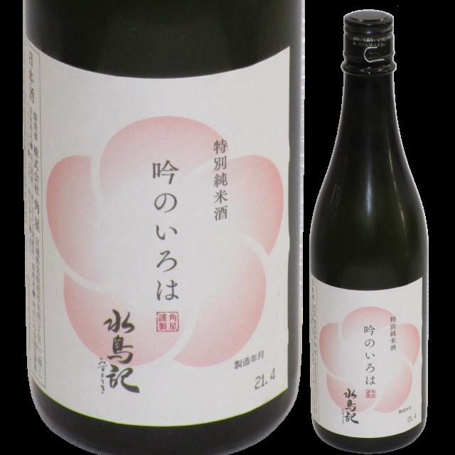 【日本酒】水鳥記 特別純米酒 吟のいろは【限定酒】