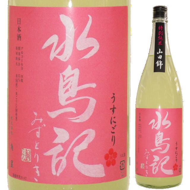 【日本酒】水鳥記 特別純米 山田錦うすにごり【限定酒】