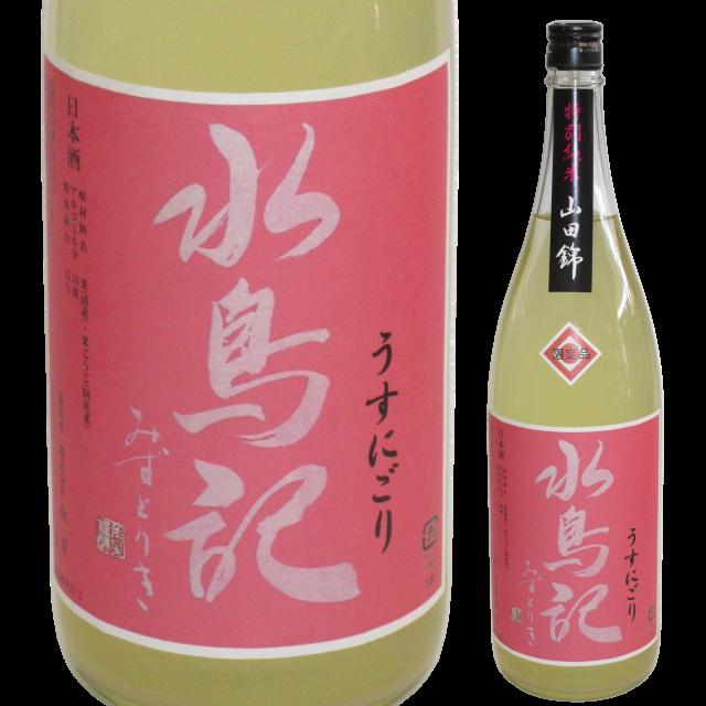 【日本酒】水鳥記 別誂 特別純米 山田錦うすにごり【限定酒】