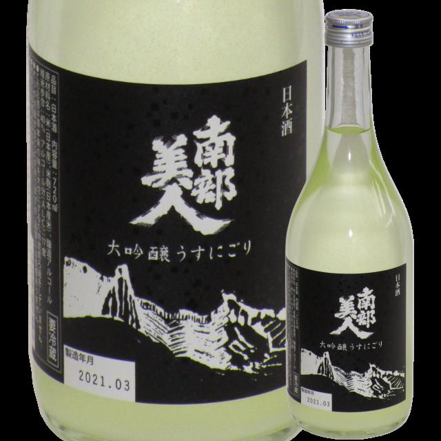 【日本酒】南部美人 大吟醸しぼりたて 生酒