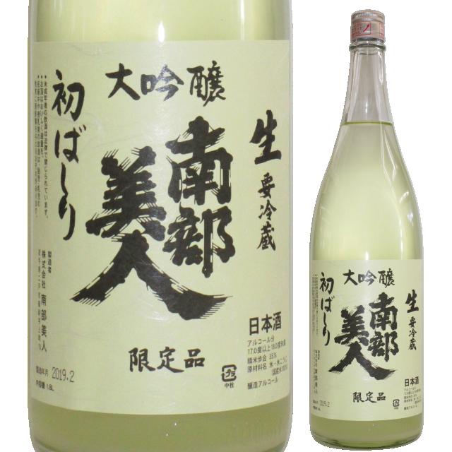 【日本酒】南部美人 大吟醸 初ばしり【限定酒】【30BY】