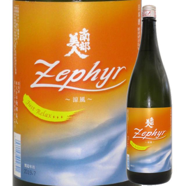 【日本酒】南部美人 純米吟醸 夏酒 Zephyr ~涼風~【限定酒】