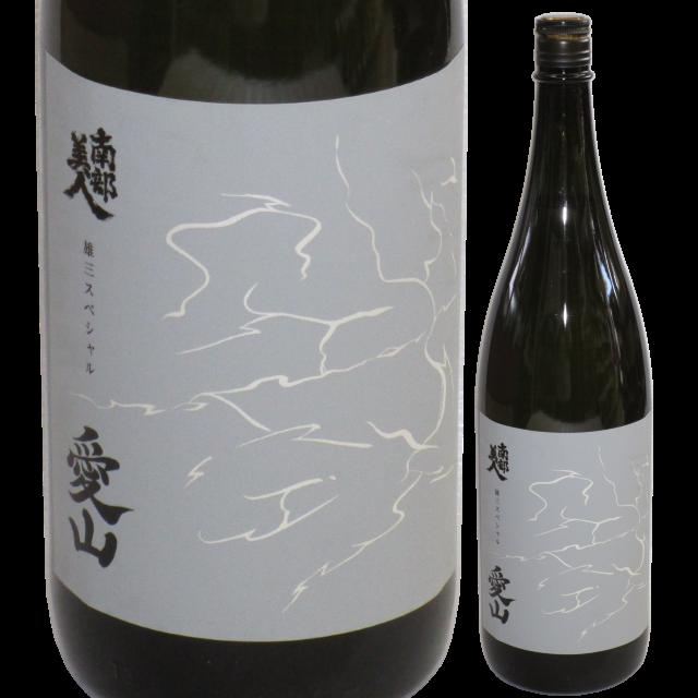 【日本酒】南部美人 雄三スペシャル 愛山純米酒 1800ml 【R2BY】【数量限定】