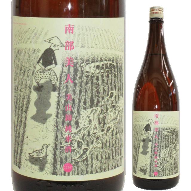 【日本酒】南部美人 雄三SP 美山錦純米酒【22BY】