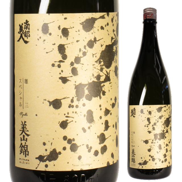 【日本酒】南部美人 雄三スペシャル 美山錦純米酒80【28BY】