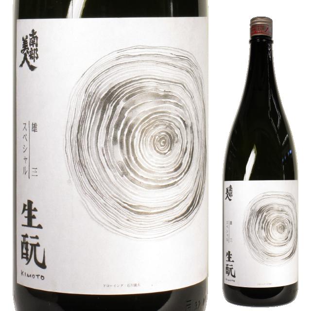 【日本酒】南部美人 雄三スペシャル 生酛 美山錦純米酒90【28BY】