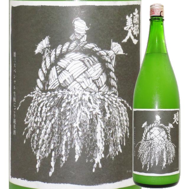 【日本酒】南部美人 雄三SP 美山錦純米酒生もとにごり純米