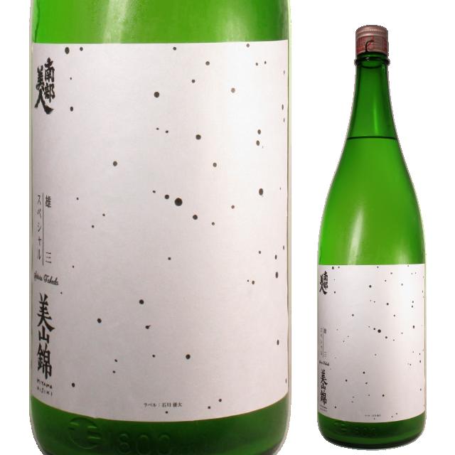 【日本酒】南部美人 雄三SP 美山錦純米酒 オリガラミ生酒【29BY】