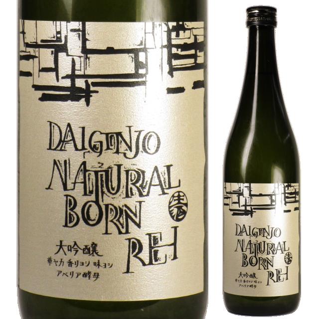 【日本酒】天吹 大吟醸 ナチュラルボーン 麗 生酒【限定酒】