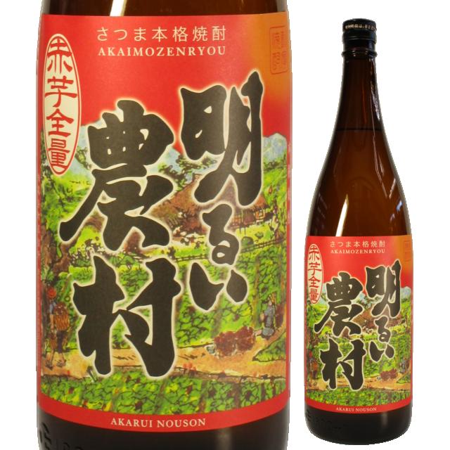 明るい農村 赤芋全量 【限定酒】