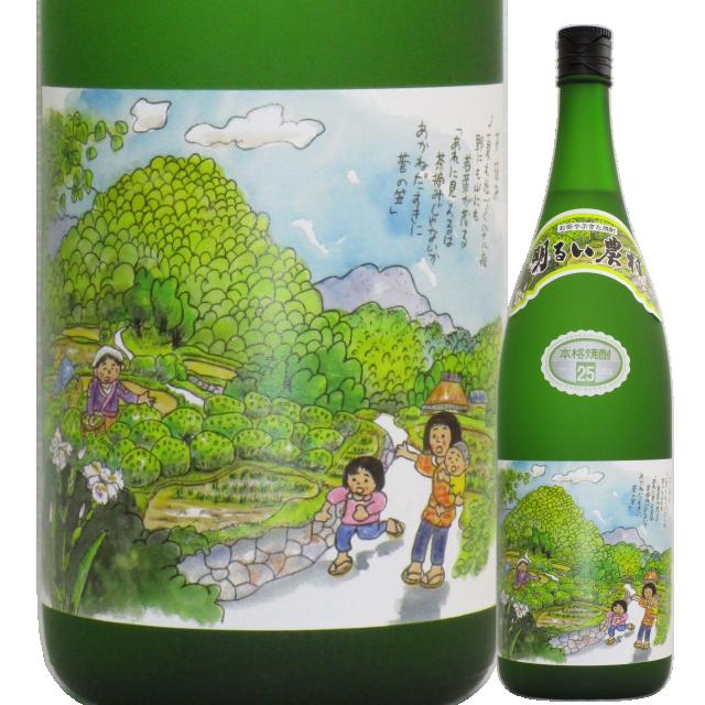 【本格焼酎】明るい農村「やぶきた」【限定酒】