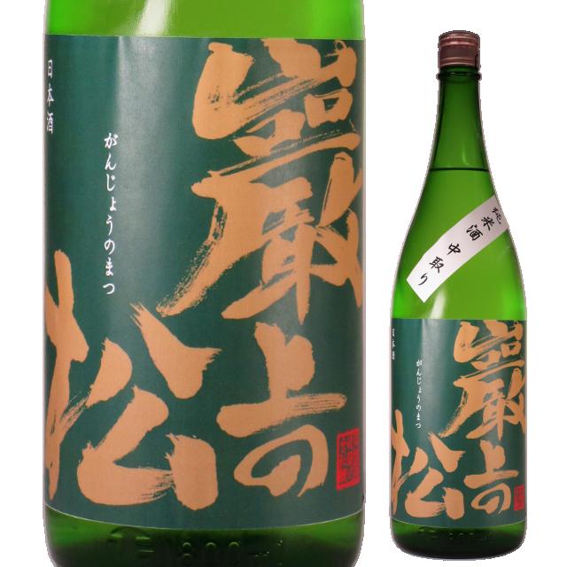 【日本酒】巖上の松 純米 生原酒 中取り【特約店限定酒】