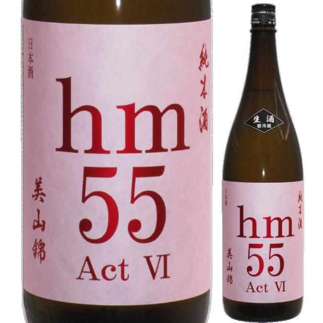 【日本酒】両関 hm55 純米生 美山錦 ActVI【特約店限定酒】