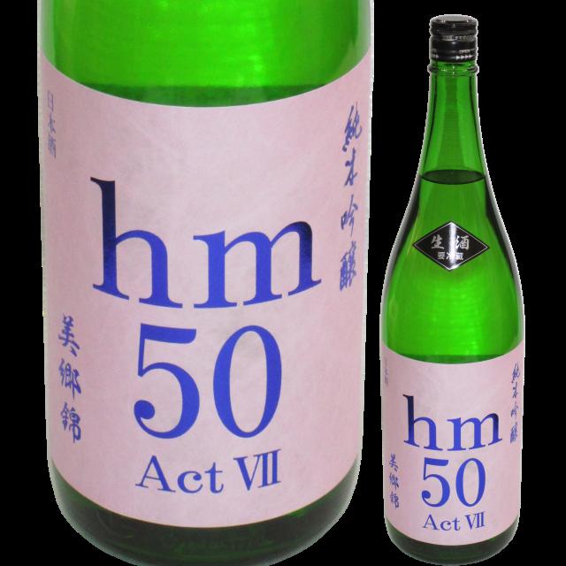 両関 hm50 純米吟醸 生 美郷錦 Act VII 1800ml【特約店限定酒】