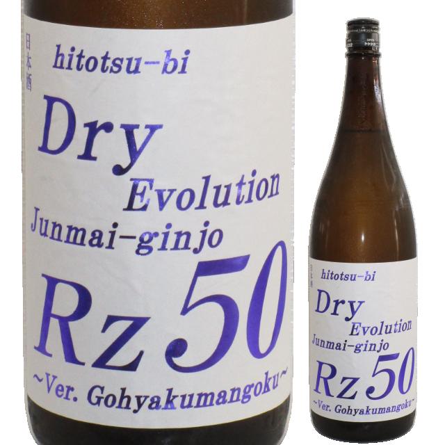 【日本酒】両関 Rz50 純米吟醸 Dry Evolution【特約店限定酒】