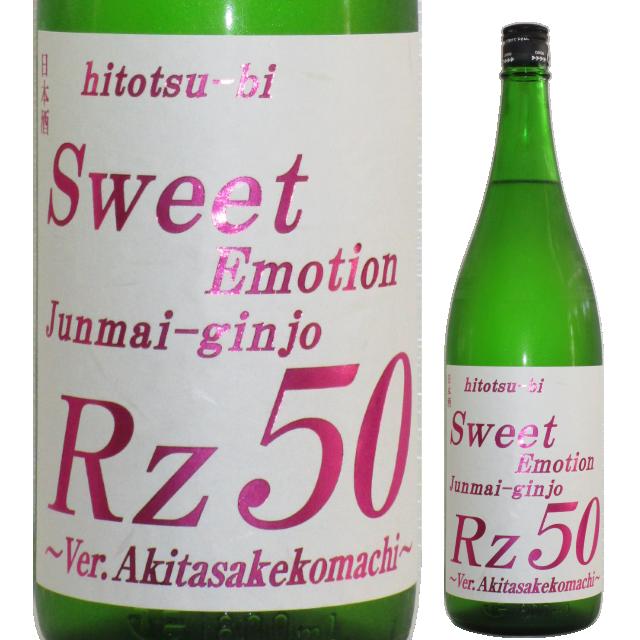 【日本酒】両関 Rz50 純米吟醸 Sweet Emotion【特約店限定酒】