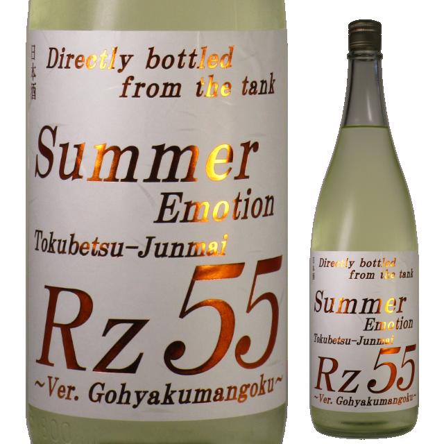 【日本酒】両関 Rz55 特別純米 Summer Emotion【特約店限定酒】