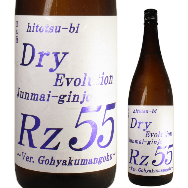 【日本酒】両関 Rz55 純米吟醸 Dry Evolution【特約店限定酒】