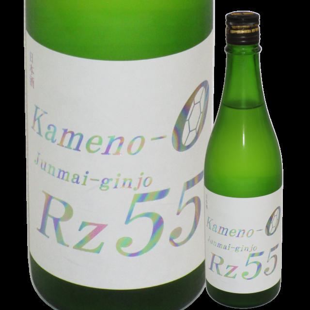 【日本酒】両関 Rz55 純米吟醸 亀の尾