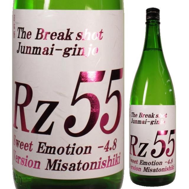 【日本酒】両関 Rz55 純米吟醸 Sweet Emotion 1800ml【特約店限定酒】