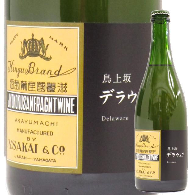 【日本ワイン】鳥上坂デラウェア【2017】