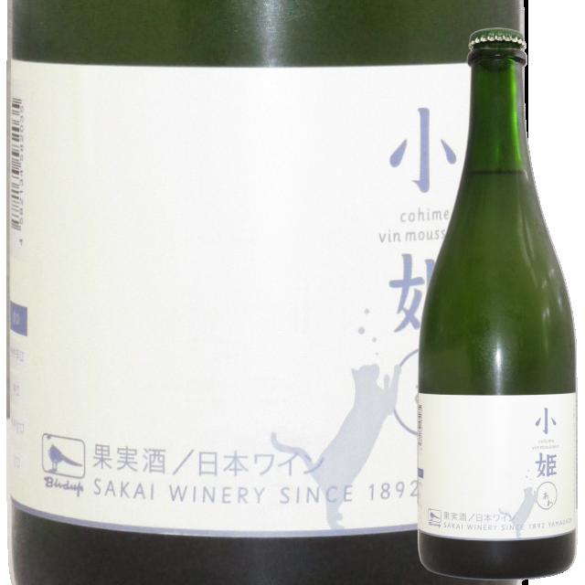 【日本ワイン】小姫〇【あわ】750ml