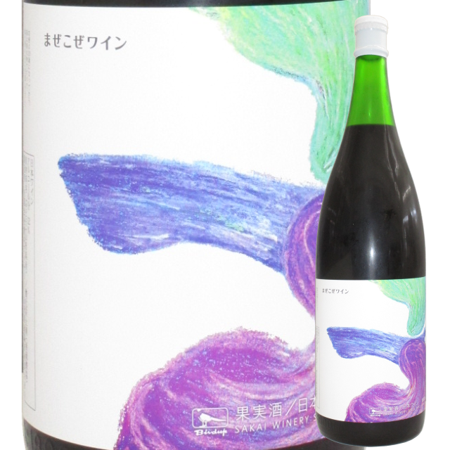 【日本ワイン】まぜこぜワイン赤1800ml