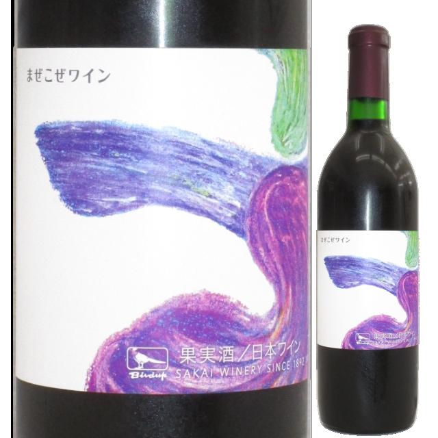 【日本ワイン】まぜこぜワイン赤720ml