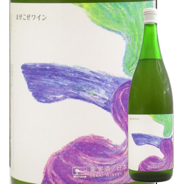 【日本ワイン】まぜこぜワイン白1800
