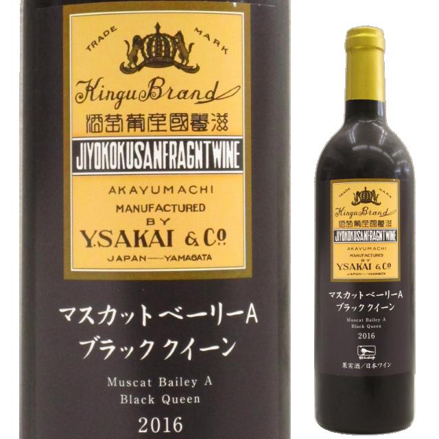 【日本ワイン】マスカットベリーA ブラッククイーン【2016】