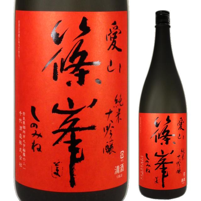 【日本酒】篠峯 愛山 -純米大吟醸-