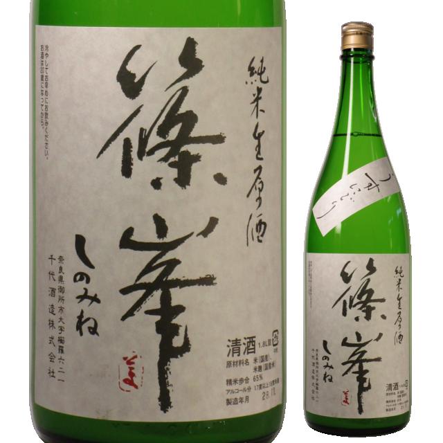 【日本酒】篠峯 純米生原酒 うすにごり【28BY】